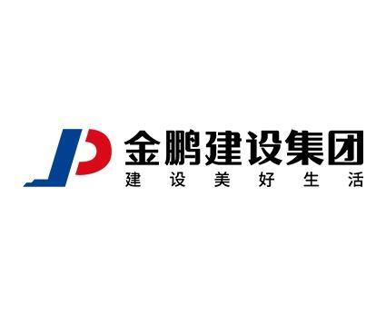 安徽金鹏建设集团股份有限公司金和分公司